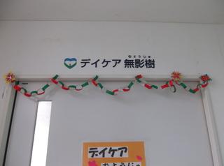 3(クリスマス準備).JPG