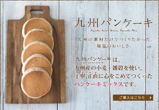 パンケーキ�A.jpg
