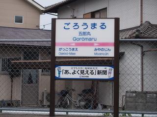 五郎丸�A.JPG