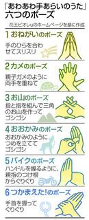 手洗いのうた.jpg