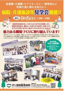 福岡聖めく_み苑A4片面.jpg