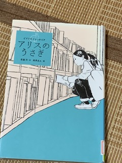 私の選んだ本.JPG
