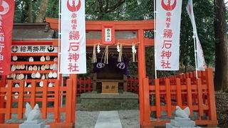 鶏石神社�A.JPG